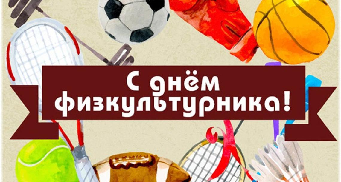 Нязепетровских спортсменов поздравили с праздником