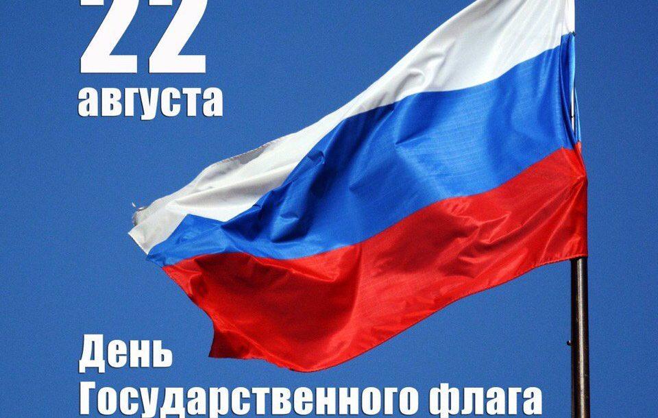 Нязепетровск отмечает день Российского флага