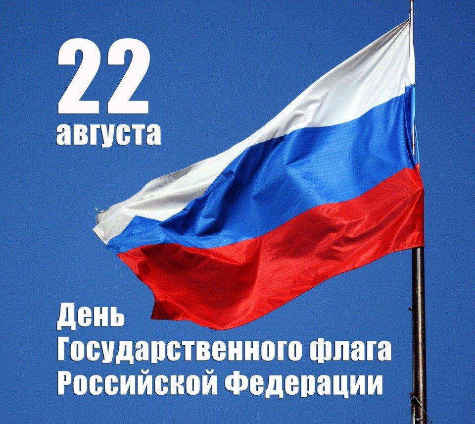 Открытки ко дню флага россии, как дела подружка