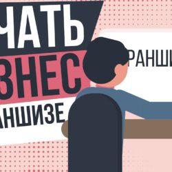 Жители Нязепетровска могут начать бизнес по франшизе