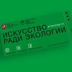 Челябинская область может войти в экологический эксперимент