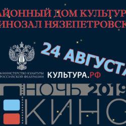 «Ночь кино» в Нязепетровске