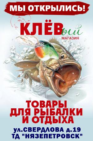 Рыбалка в Нязепетровске