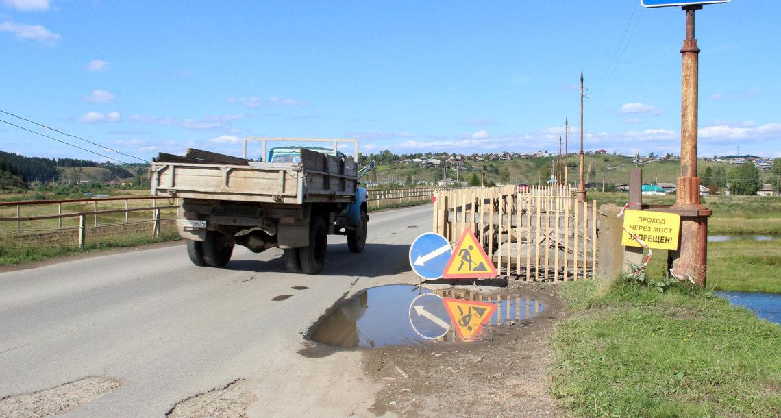 Мост в Нязепетровске