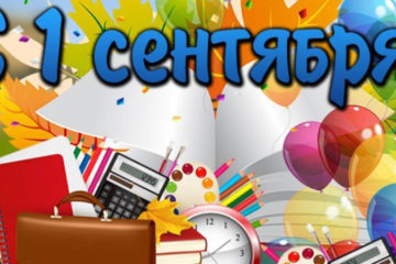 Жителей Нязепетровского района поздравляют с 1 сентября