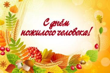 Пожилых нязепетровцев поздравляют с праздником