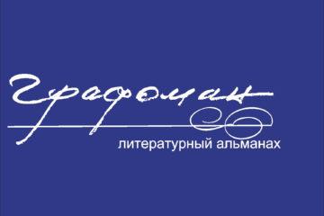 произведения нязепетровских литераторов опубликовали в Челябинске