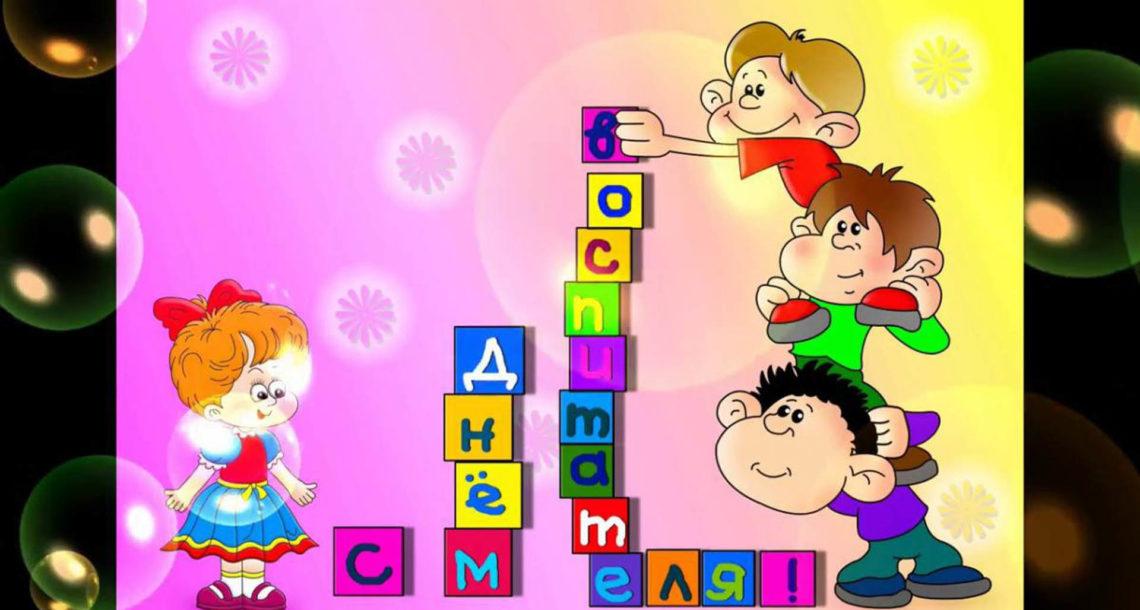 Воспитателей и работников детских садов поздравляют с профессиональным праздником