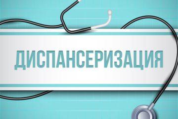Жителей Нязепетровска приглашают на диспансеризацию