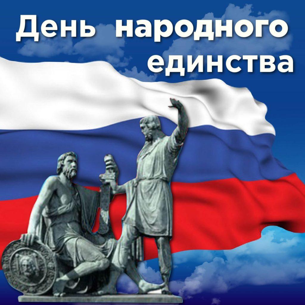 Открыток конверты, народное единство 4 ноября картинки народное единство 4 ноября картинки