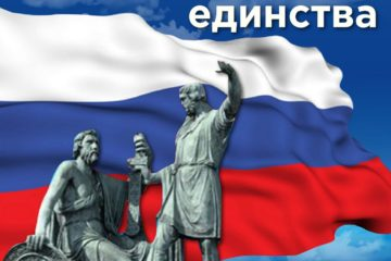 Южный Урал отмечает День народного единства