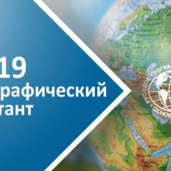 """Нязепетровск присоединяется к акции """"Географический диктант"""""""