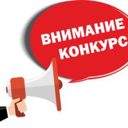 Жителям Нязепетровска предлагают принять участие в конкурсе