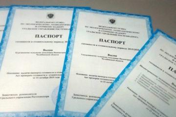 Нязепетровский район получил паспорт готовности к зиме