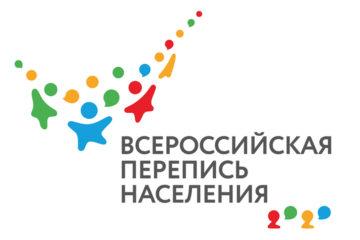 Началась всероссийская перепись