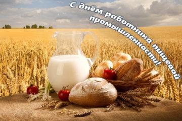 Работников пищевой промышленности поздравляют с праздником
