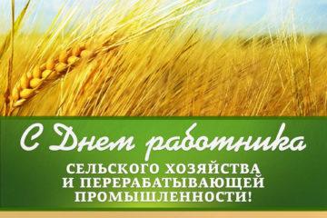 Работников сельского хозяйства поздравляют с профессиональным праздником
