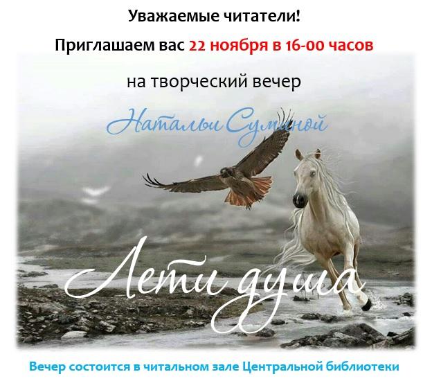 творческий вечер Н.А. Суминой