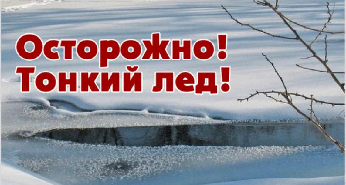 первый лед кране опасен