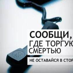 В Нязепетровском районе проходит антинаркотическая акция