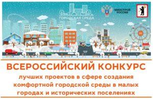 Нязепетровск будет участвовать в конкурсе