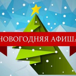 Афиша новогодних праздников в Нязепетровске