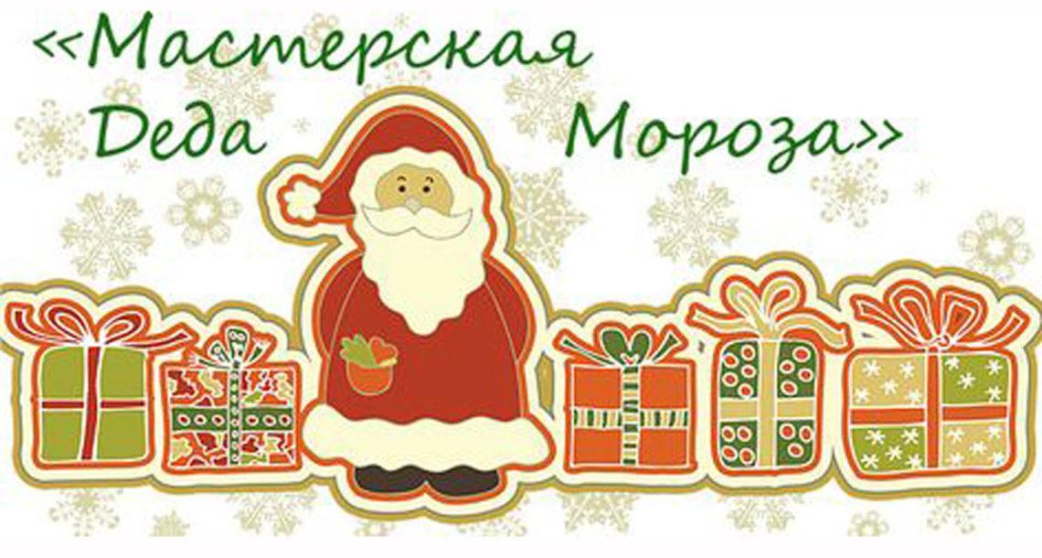 Мастерская Деда Мороза в РДК