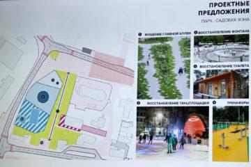 Обсуждение проекта благоустройства Нязепетровска