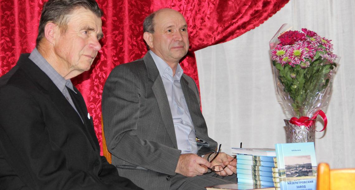 Нязепетровский краевед В.Ф. Бычков представил книгу о заводе