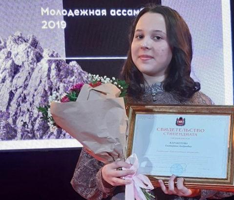 Е. Каработова из Нязепетровска стала стипендиатом губернатора