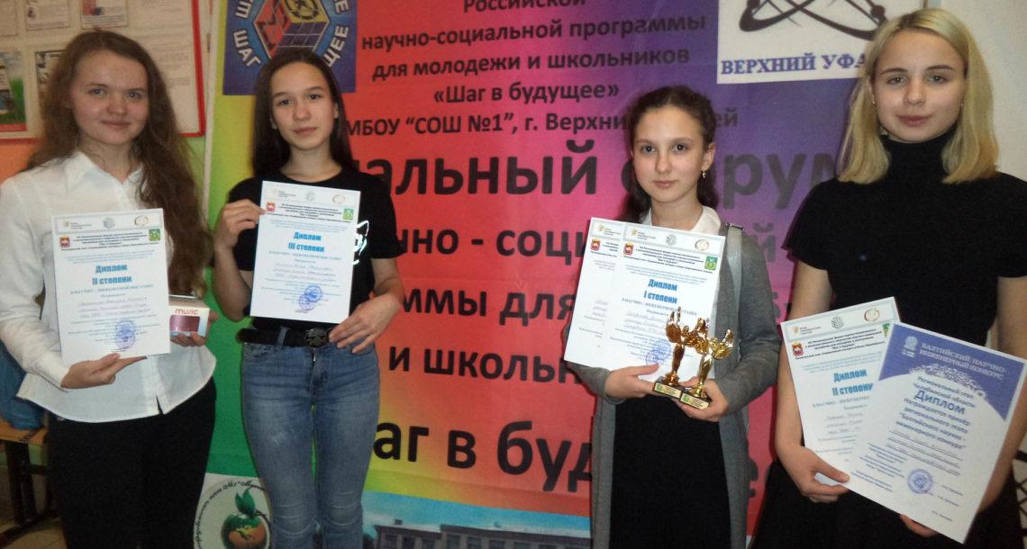 Школьники из Ситцева на научном конкурсе