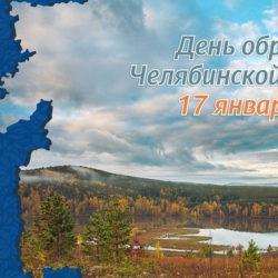 Челябинская область отмечает день рождения