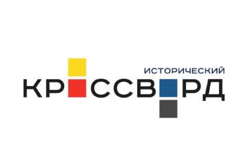 Жителей Нязепетровска приглашают разгадать исторический кроссворд
