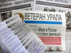 Совету ветеранов подарили подписку на любимую газету