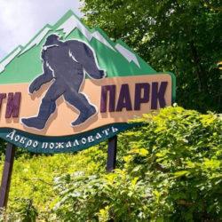 В Нязепетровске появится йети-парк