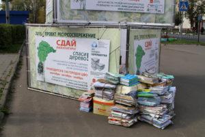 Жители Нязепетровского района могут сдать макулатуру