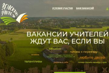 В Нязепетровском районе ждут четырех учителей