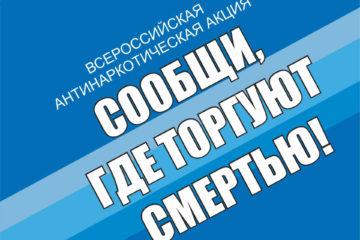 В Нязепетровском районе пройдет антинаркотическая акция