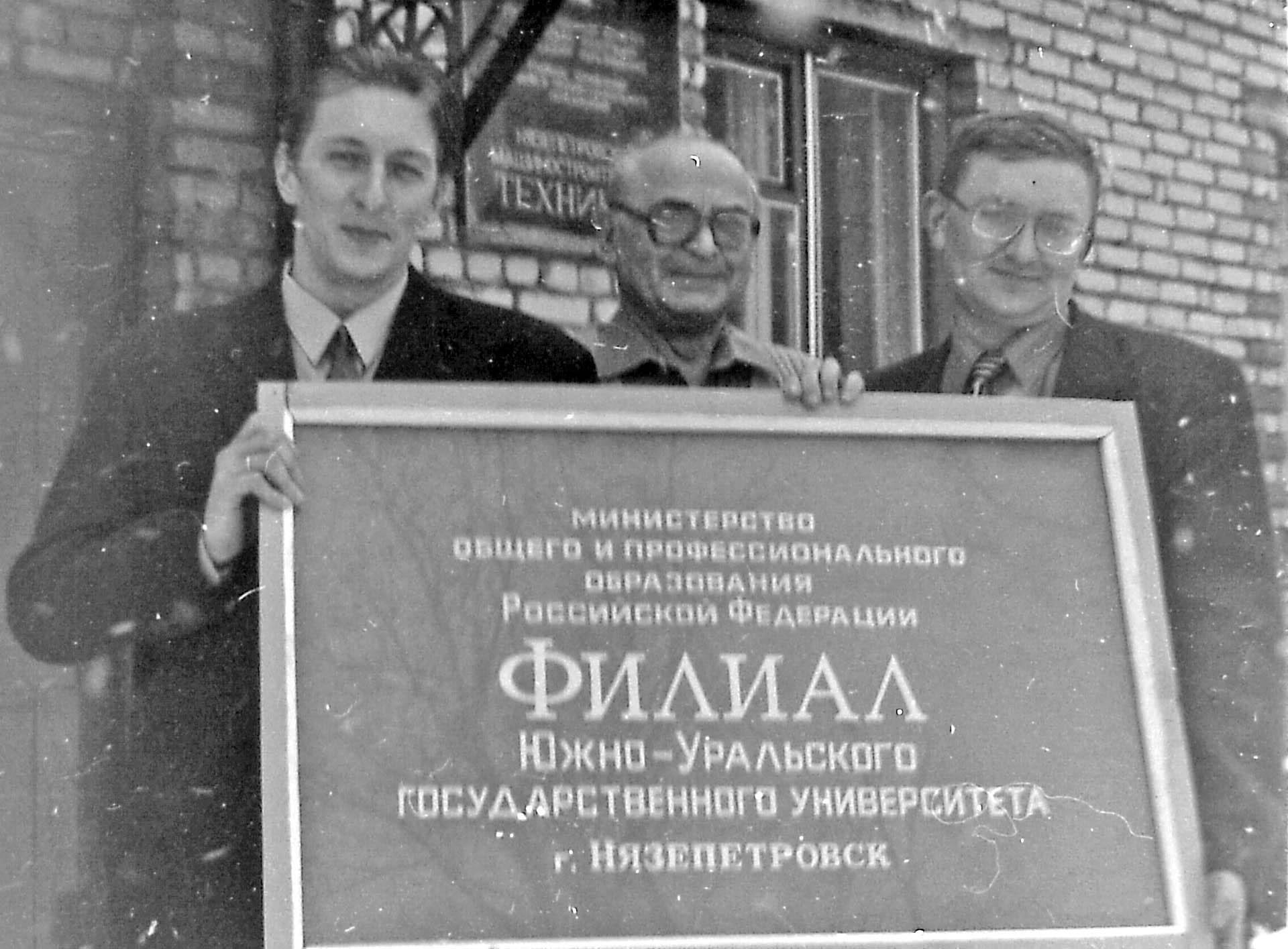 Техникум в Нязепетровске стал филиалом университета