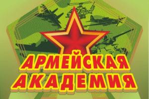 Армейская академия открылась в д. Ташкинова Нязепетровского района