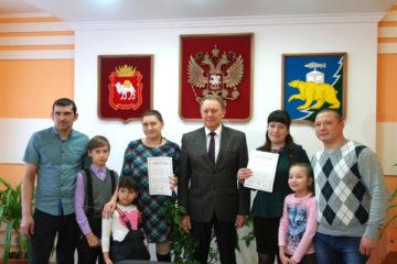 В Нязепетровске молодые семьи получили помощь на приобретение жилья