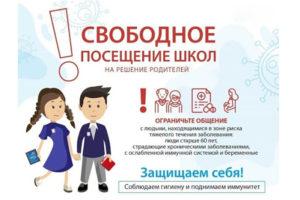 Школы Нязепетровского района переходят на свободное посещение