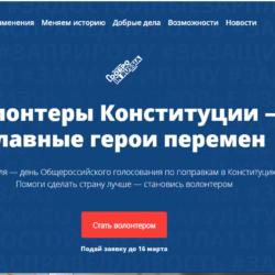 В Нязепетровском районе набирают волонтеров Конституции
