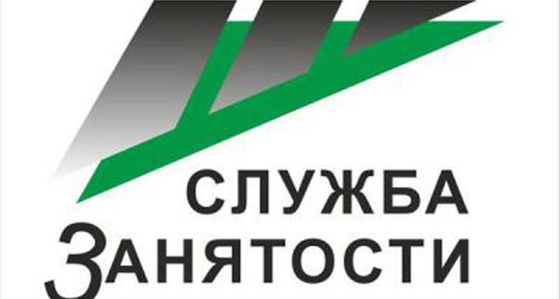 Рынок труда в Нязепетровском районе