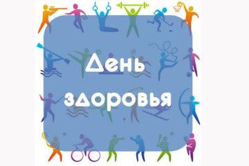 Жителей Нязепетровска приглашают на День здоровья