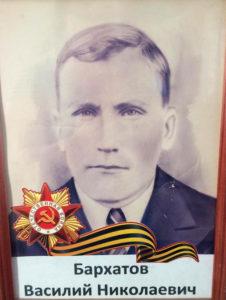 Бархатов Василий Николаевич
