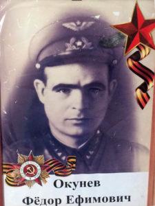 Окунев Федор Ефимович