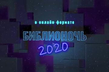 Библионочь в онлайн-формате прошла в Нязепетровске