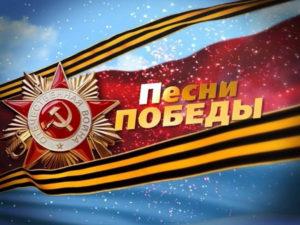 Подготовка к фестивалю «Песни Победы» пройдет в формате интернет-кастинга