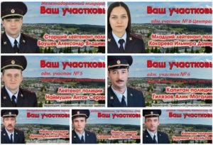 В Нязепетровске появились баннеры с изображением участковых